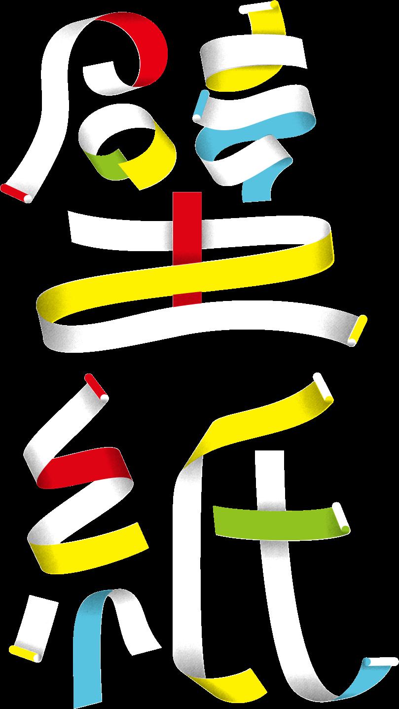 サンゲツ壁紙デザインアワード2018