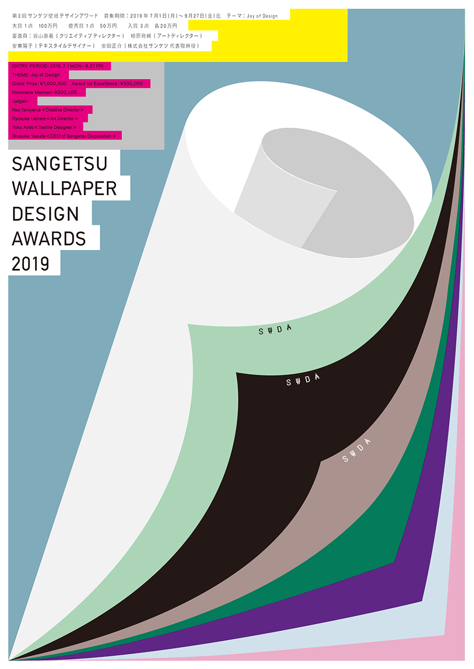 SANGETSU WALLPAPER DESIGN AWARDS 2019